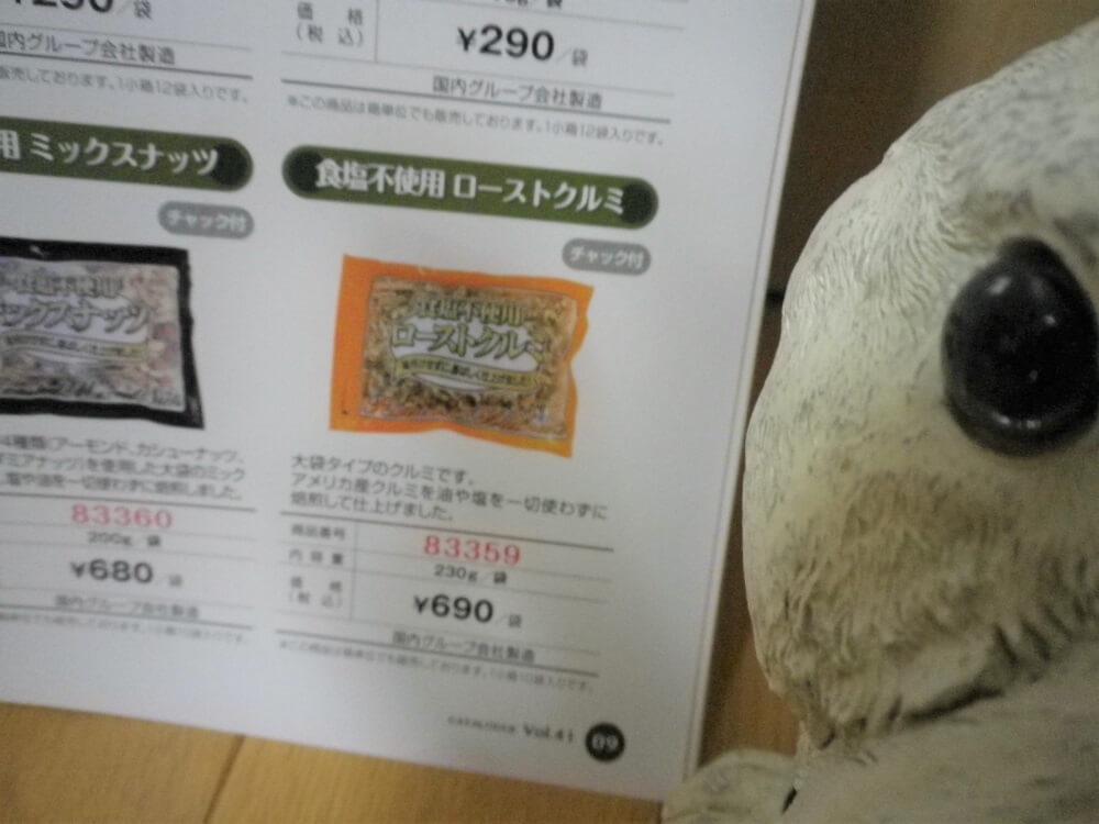 201904正栄食品工業株主優待おまけ通販カタログ2