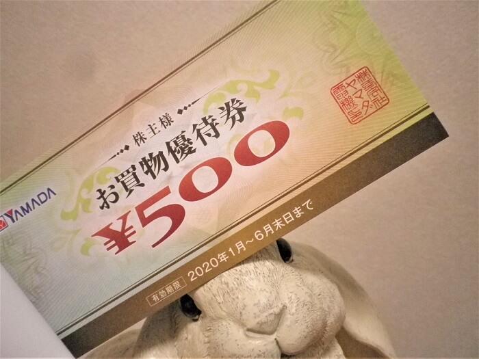 201909ヤマダ電機株主優待券