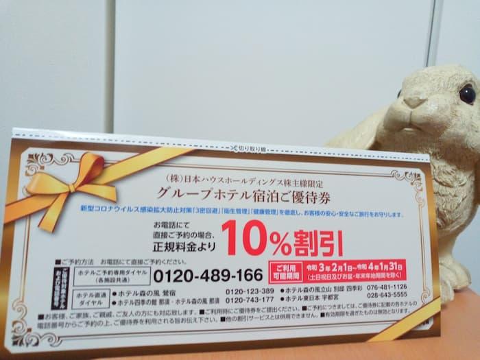 202010日本ハウスホールディングス株主優待のおまけ|ホテル割引券