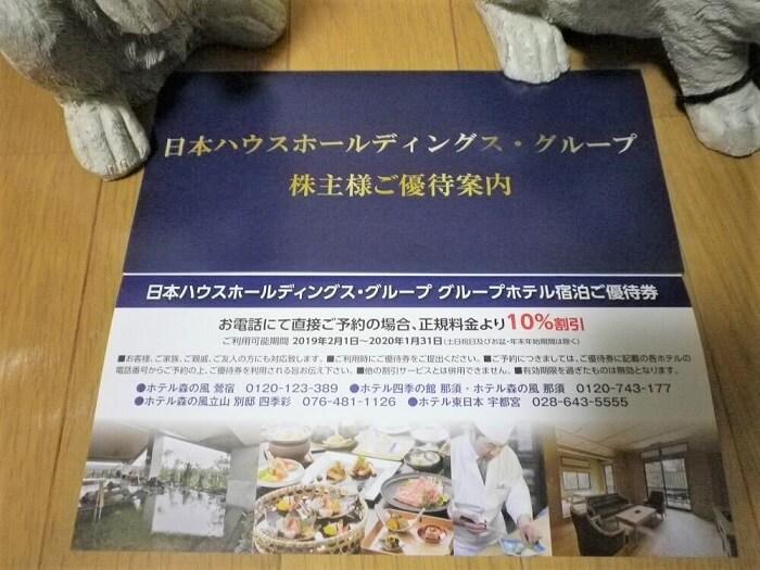 201810日本ハウスホールディングス株主優待おまけグループホテル割引券
