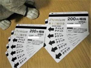 201810パーク24株主優待券「タイムズチケット」