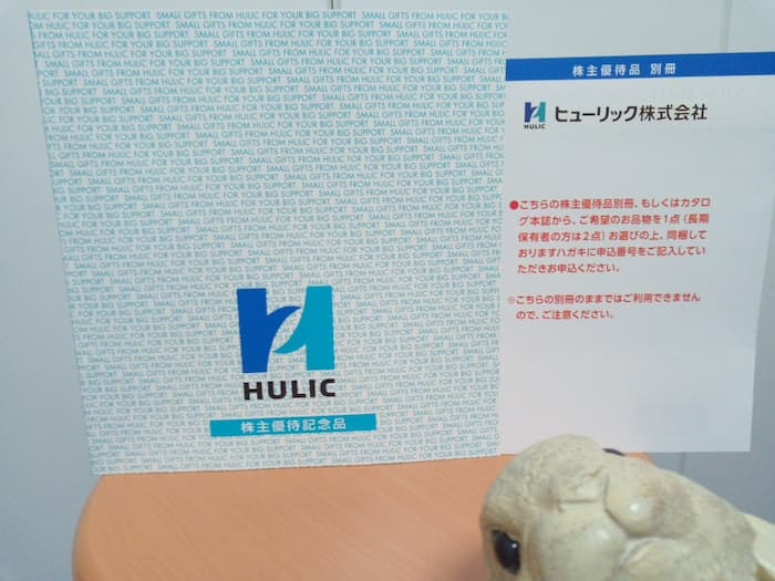 202012ヒューリック株主優待カタログ