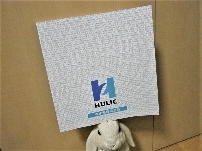 201812ヒューリック株主優待グルメカタログギフト1