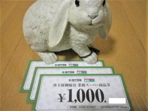 201810神戸物産株主優待業務スーパー商品券