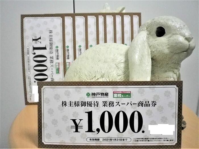 201910神戸物産株主優待券