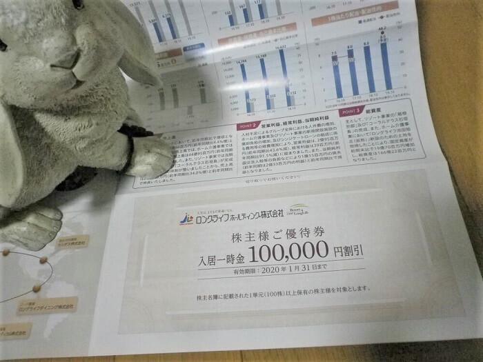 201810ロングライフホールディング株主優待介護施設割引券