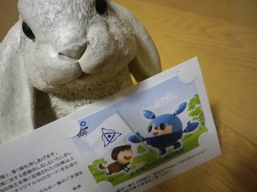 201811日本フイルコン株主優待クオカード