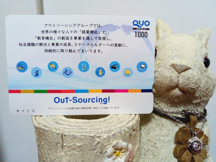 2012012アウトソーシング株主優待クオカード