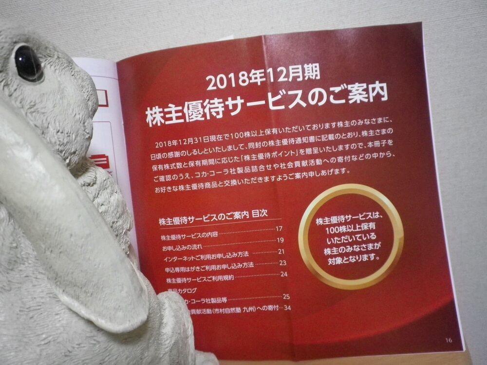 201812コカ・コーラボトラーズジャパンホールディングス株主優待案内1