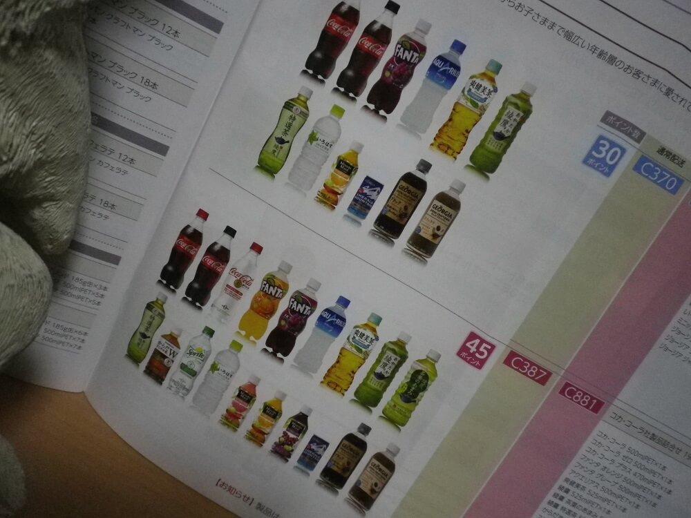 201812コカ・コーラボトラーズジャパンホールディングス株主優待案内2