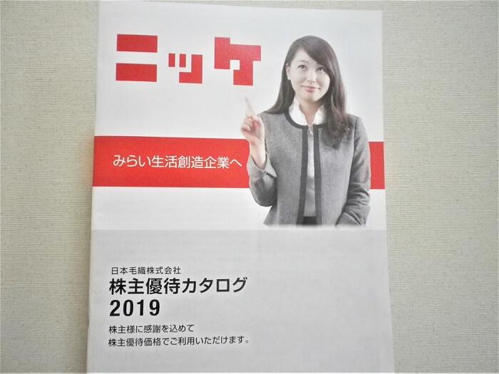 201905日本毛織(ニッケ)株主優待カタログ1