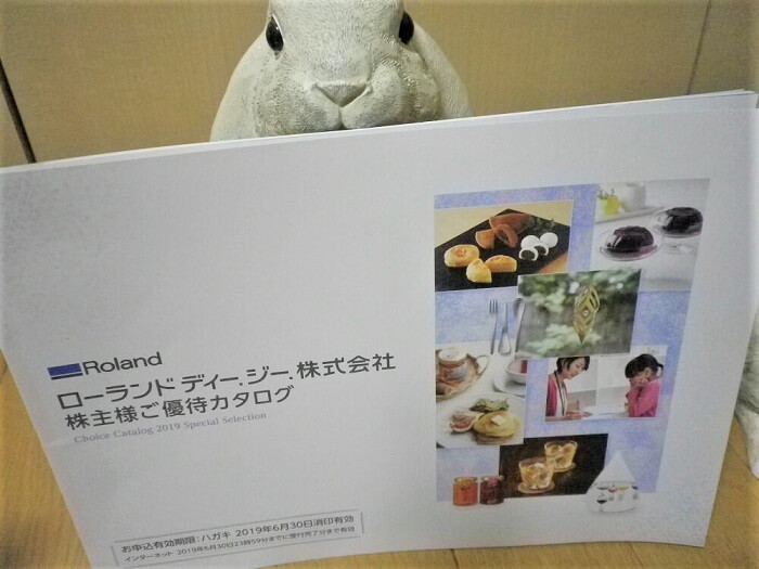 201812ローランド ディー.ジー.株主優待オリジナルカタログ2