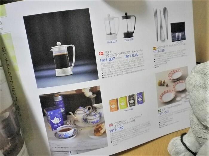 201812ローランド ディー.ジー.株主優待オリジナルカタログ3