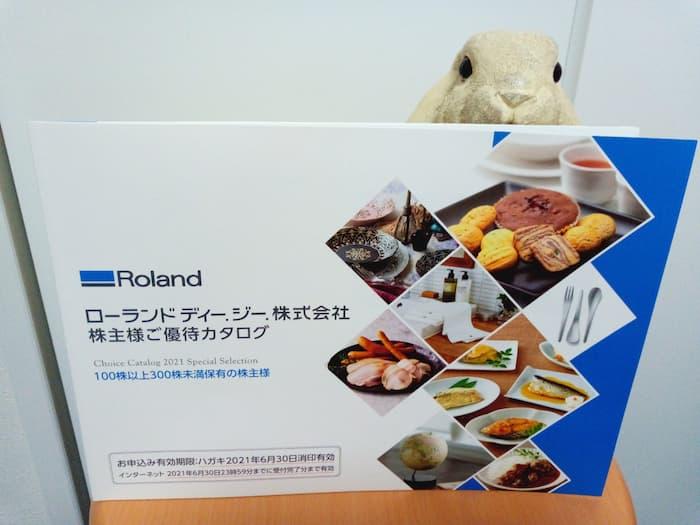202012ローランド ディー.ジー.株主優待カタログ|表紙