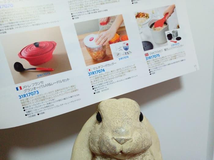 202012ローランド ディー.ジー.株主優待カタログ|グッズ1