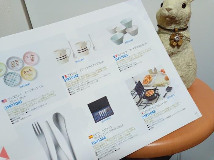 202012ローランド ディー.ジー.株主優待カタログ|グッズ2