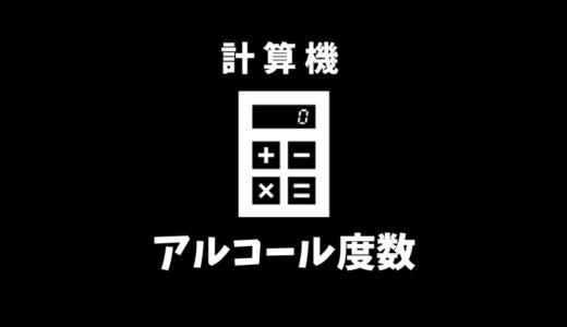 アルコール度数/パーセント計算ツール For 宅飲み・家飲み【ハイボール・水割り・ジントニック】
