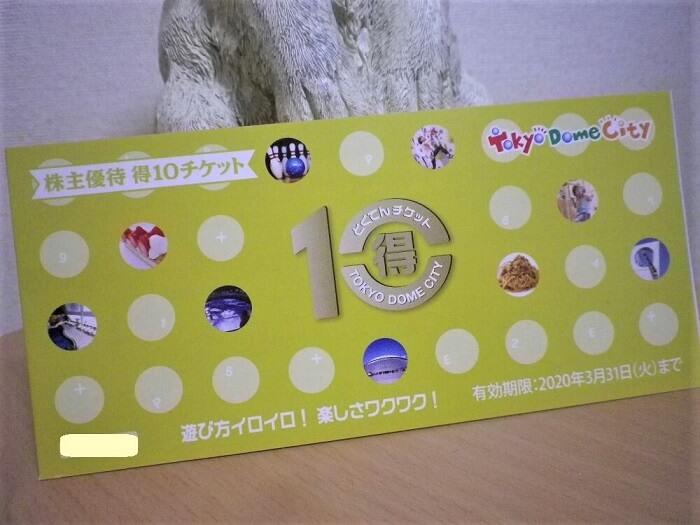 201901東京ドーム株主優待得10チケット1
