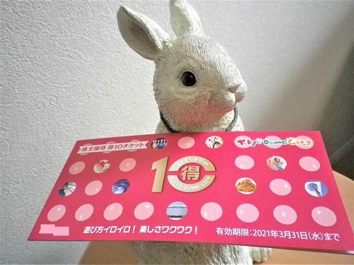 202001東京ドーム株主優待得10チケット