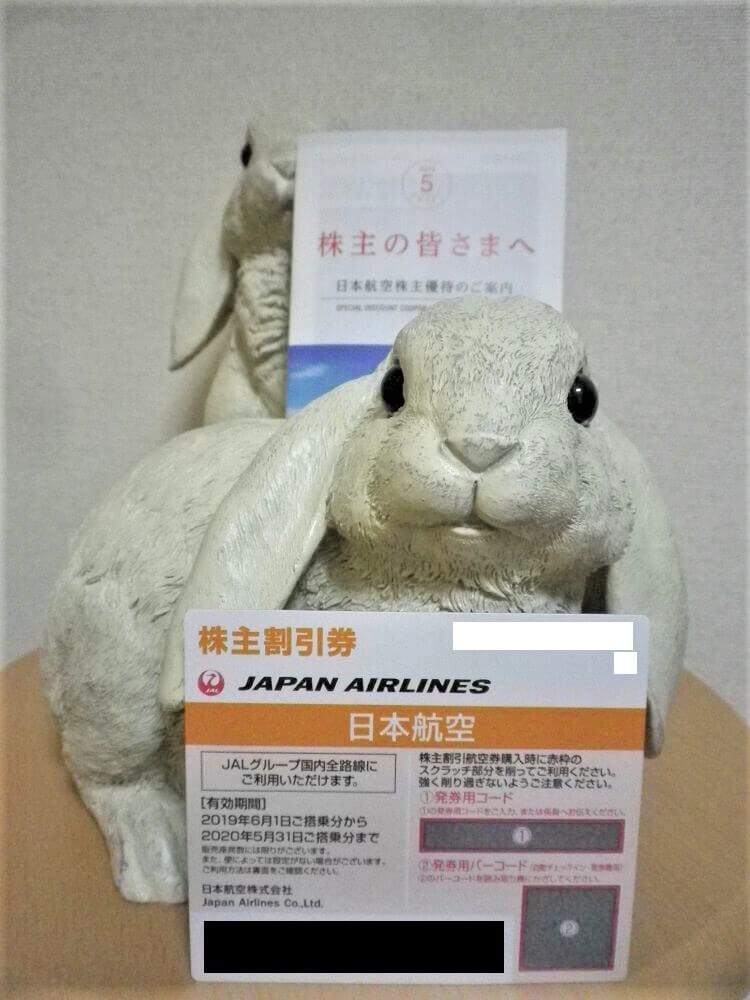 201903日本航空/JAL株主優待航空運賃割引券