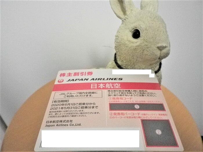 202003日本航空/JAL株主割引券