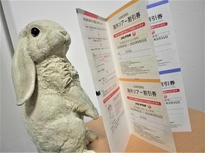 202003日本航空/JAL株主優待国内ツアー割引券