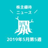 2019年5月第5週|株主優待関連ニュース|新設・変更・廃止?