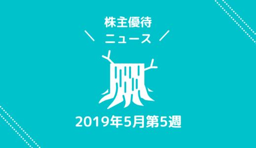 2019年5月第5週|株主優待関連ニュースおまとめ便|新設・変更・廃止?