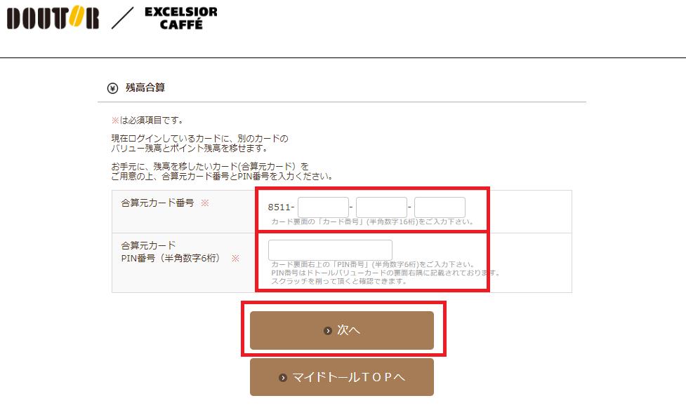 マイドトール優待カード情報入力画面