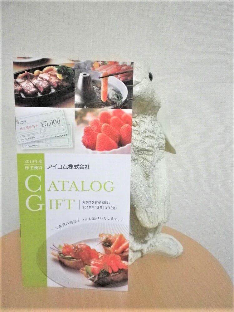 201903アイコム株主優待カタログ1