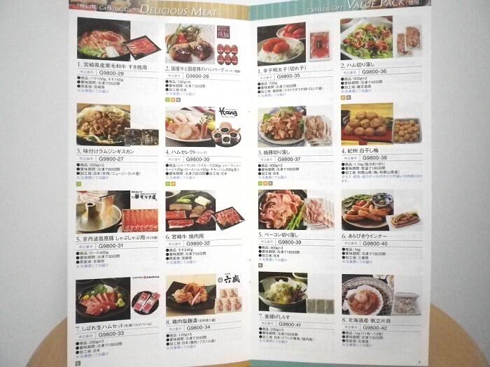 202003アイコム株主優待カタログの中身3
