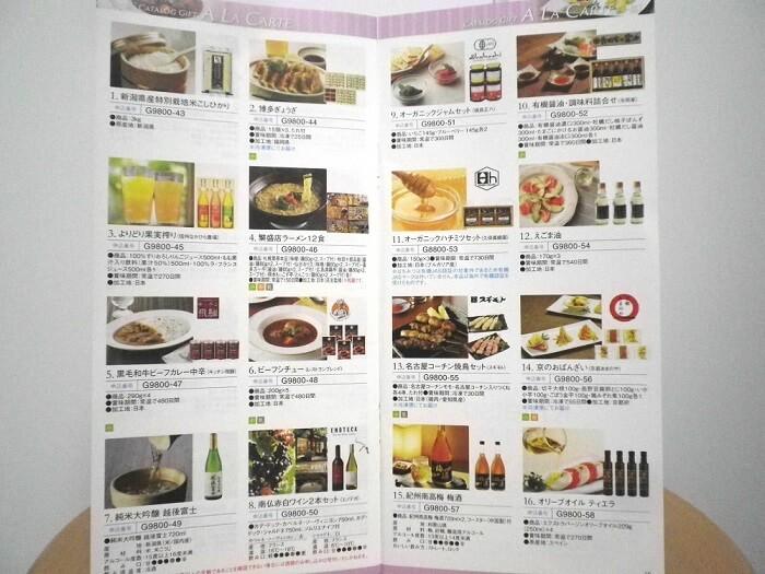 202003アイコム株主優待カタログの中身4