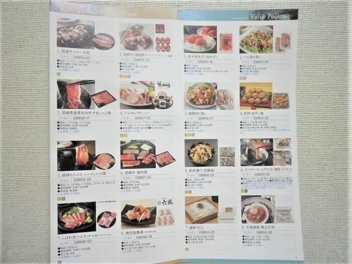 201903アイコム株主優待カタログ5