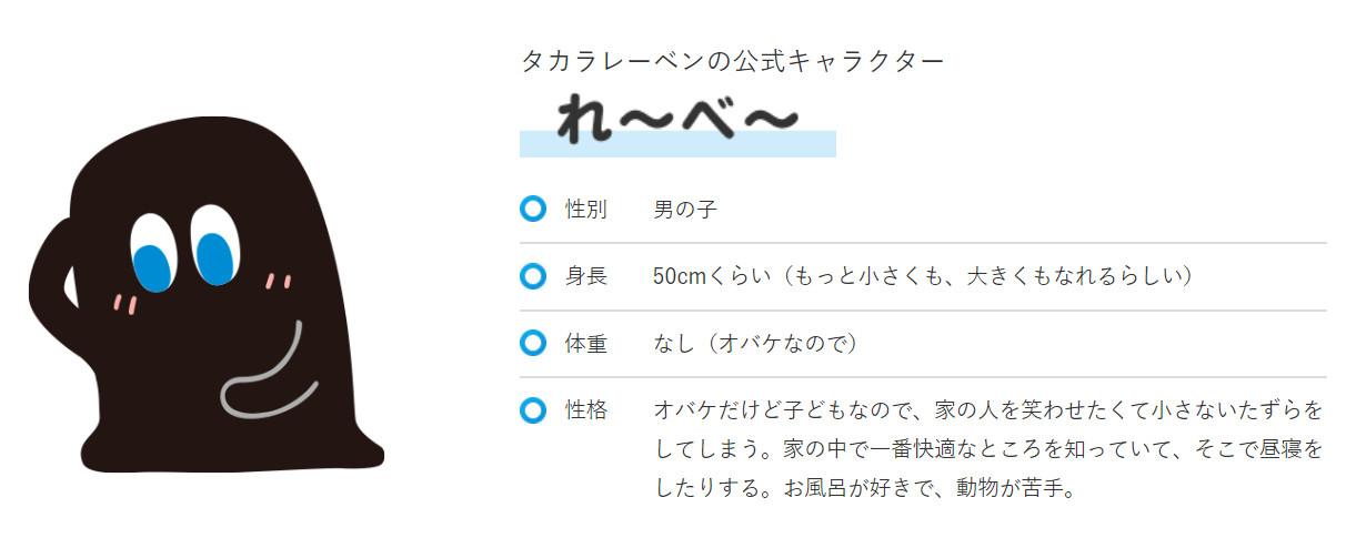 タカラレーベン公式キャラクター「れ~べ~」