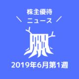 2019年6月第1週|株主優待関連ニュース|新設・変更・廃止?