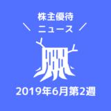 2019年6月第2週|株主優待関連ニュース|新設・変更・廃止?