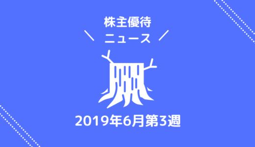 2019年6月第3週|株主優待関連ニュースおまとめ便|新設・変更・廃止?