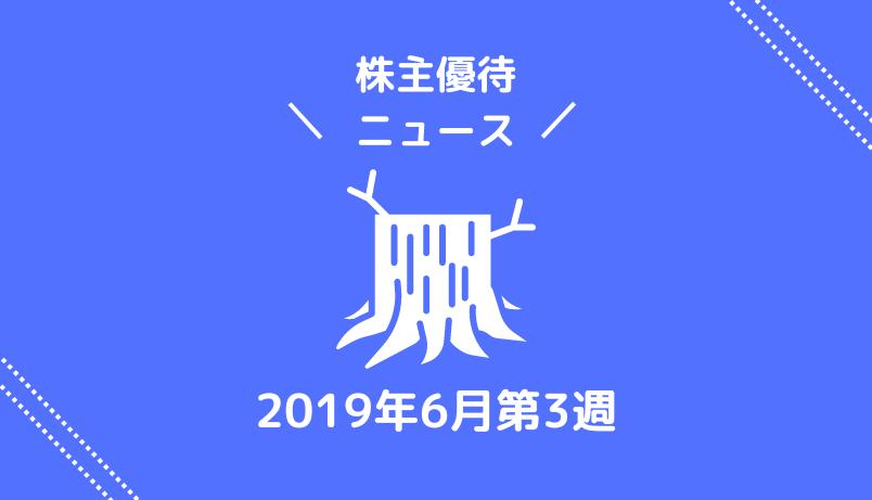 2019年6月第3週|株主優待関連ニュース|新設・変更・廃止?