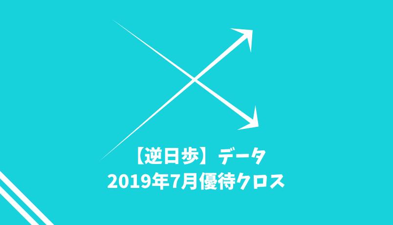 【逆日歩】2019年7月末株主優待クロス取引(つなぎ売り)