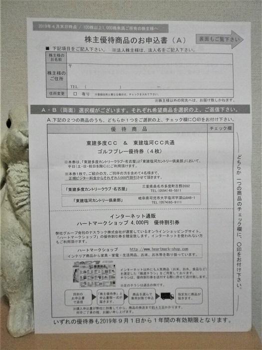 201904東建コーポレーション株主優待申込書1
