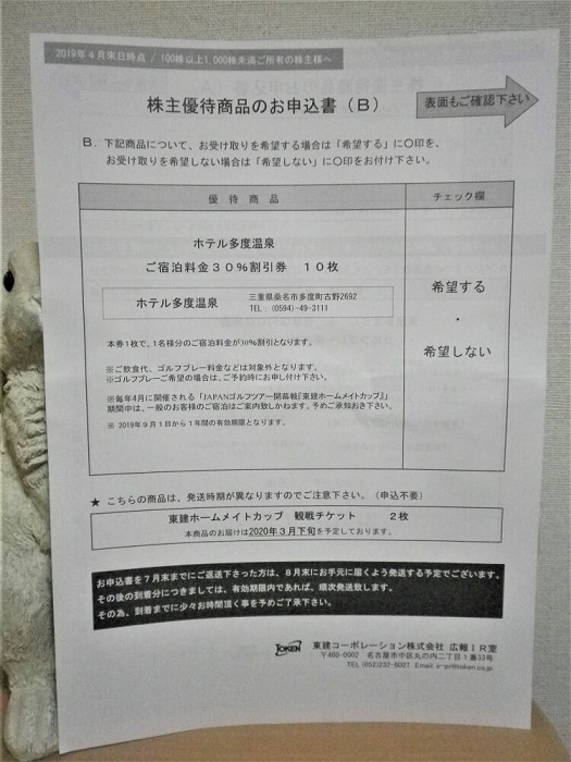201904東建コーポレーション株主優待申込書2