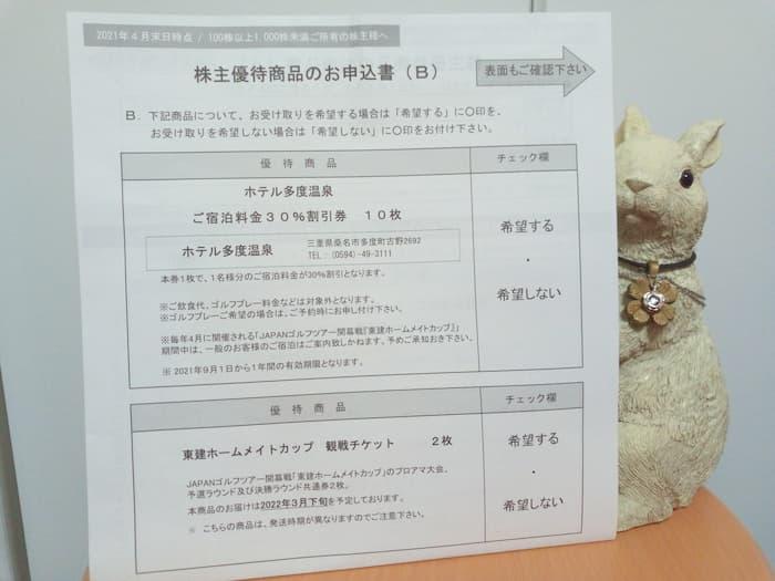 202104東建コーポレーション株主優待申込書1