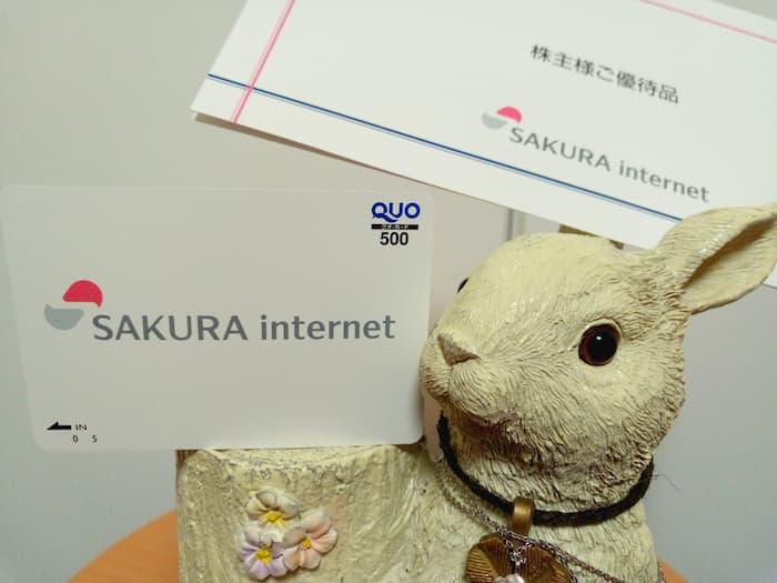202009さくらインターネット株主優待クオカード