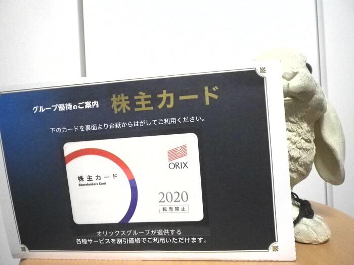 202003オリックス株主カード