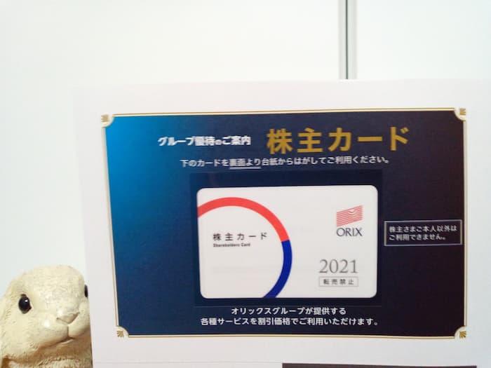 202103オリックス株主カード
