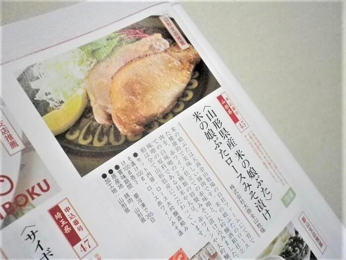 201903オリックス株主優待「ふるさと優待」Bコース2