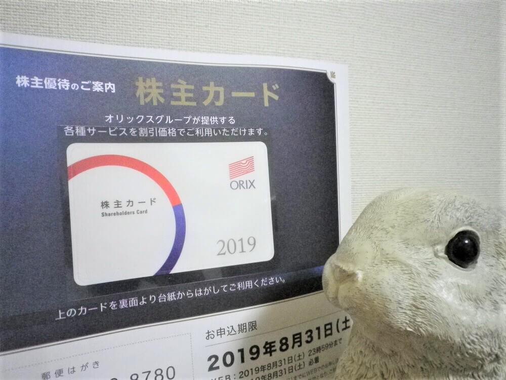 201903オリックス株主カード