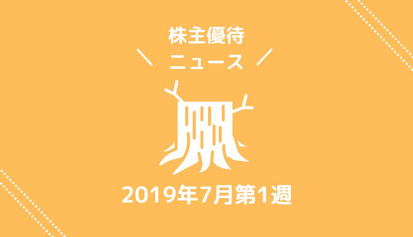 2019年7月第1週|株主優待関連ニュース|新設・変更・廃止?