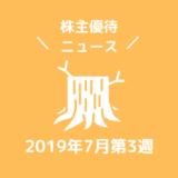 2019年7月第3週|株主優待関連ニュース|新設・変更・廃止?