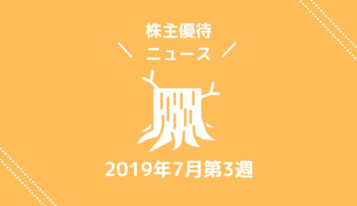 2019年7月第3週|株主優待関連ニュースおまとめ便|新設・変更・廃止?